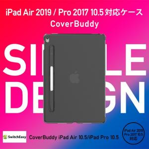 iPad Air 10.5 2019 / iPad Pro 10.5 2017 ケース Apple Pencil 収納 カバー スマートキーボード 対応 アイパッドエアー アイパッドプロ SwitchEasy CoverBuddy|comwap|02