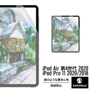 iPad Pro 11 ペーパーライク フィルム 2020 2018 紙のような書き心地 指紋防止 ...