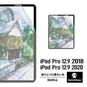 iPad Pro 12.9 ペーパーライク フィルム 2020 2018 紙のような書き心地 防指紋...