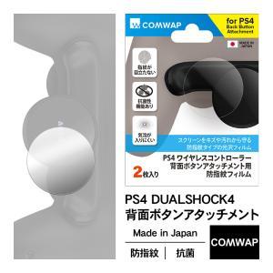 PS4 DUALSHOCK 4 背面ボタン アタッチメント フィルム 防指紋 抗菌 日本製 保護フィ...