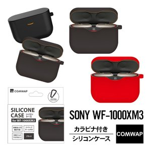 SONY WF-1000XM3 ケース カラビナ 付 耐衝撃 シリコン カバー 薄型 ケースカバー ...