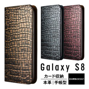 Galaxy S8対応の、VERUS(VRS DESIGN) 製 手帳型 ブック タイプ 本革 フリ...
