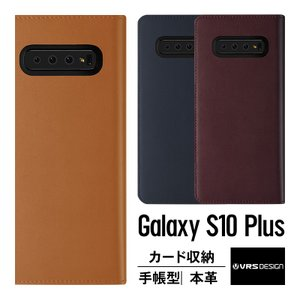 【製品仕様】 ◆ 対応機種 : Samsung GalaxyS10 Plus Galaxy S10+...