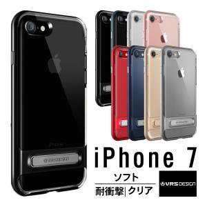 iPhone 7 iPhone7 衝撃吸収 耐衝撃 2層構造 クリア ケース