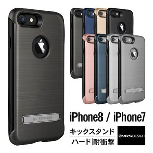 iPhone 7 iPhone7 衝撃吸収 耐衝撃 アルミ デザイン 2層 ケース