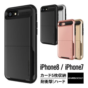 iPhone8 iPhone7 ケース カード 収納 耐衝撃 米軍 MIL 規格 背面 カードケース 5枚 衝撃 吸収 ハイブリッド カバー アイフォン8 アイフォン7 VRS Damda Folder|comwap
