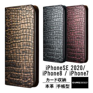iPhone 7 iPhone7 本革 手帳型 手帳 メンズ クロコ レザー