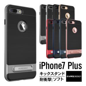 iPhone7plus ケース 耐衝撃 VRS DESIGN VERUS High Pro Shield  衝撃吸収 スリム カバー スタンド付  アイフォン 8/7 プラス 専用|comwap