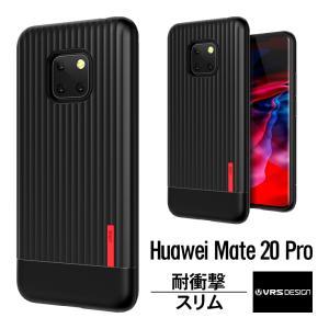 Huawei Mate 20 Pro ケース 耐衝撃 衝撃 吸収 薄型 ソフト TPU スリム カバ...