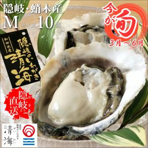 隠岐 ブランド いわがき 清海 Mサイズ 250g〜300g 10個セット 殻付き 岩牡蠣 生食用 ...