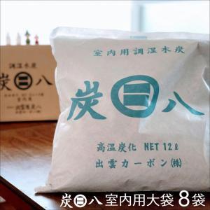 炭八 大袋8個セット送料無料 炭八は日本の住宅を湿気から守るために開発され、 大学との共同研究によっ...