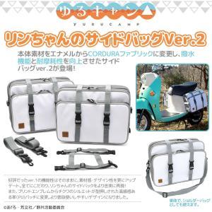 ゆるキャン△ グッズ リンちゃん(志摩リン)のバイク用サイドバッグ Ver.2 セット con-para