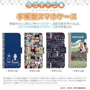 ゆるキャン△ グッズ 手帳型スマホケース マルチタイプ<ネコポス対応>|con-para
