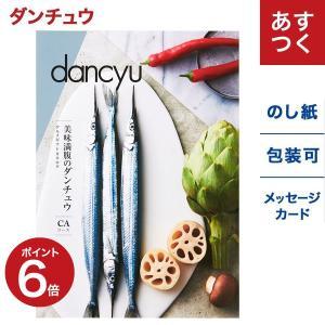 カタログギフト dancyu(ダンチュウ)グルメ CAコース|concent