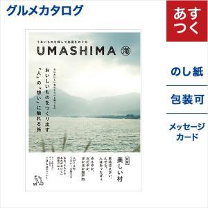 カタログギフト うましま(UMASHIMA) 海コース|concent