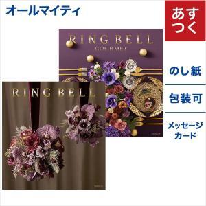カタログギフト RING BELL (リンベル)ブライダル用カタログギフト シリウス&ビーナス  (結婚 引き出物 内祝いに最適です)|concent