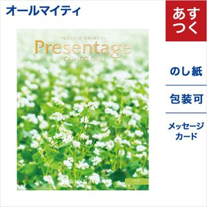 カタログギフト リンベル Presentage(プレゼンテージ) JAZZ〔ジャズ〕|concent