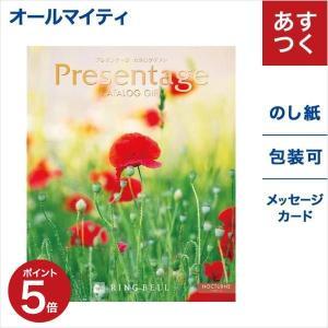 カタログギフト リンベル Presentage(プレゼンテージ) NOCTURNE〔ノクターン〕|concent