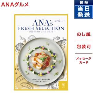 カタログギフト ANAフレッシュセレクション グルメ 「雅」 Sコース  通常、当日から翌日内に、発送(出荷)|concent