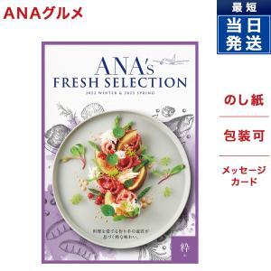 カタログギフト ANAフレッシュセレクション グルメ 「粋」 Cコース|concent