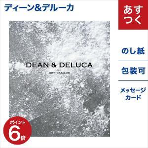 ディーンアンドデルーカ(DEAN & DELUCA) カタログギフト CHARCOAL(チャコール)