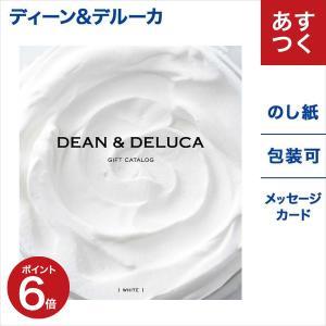ディーンアンドデルーカ(DEAN & DELUCA) カタログギフト WHITE(ホワイト)