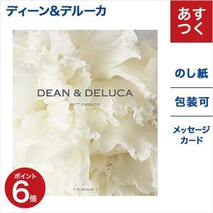 ディーンアンドデルーカ(DEAN & DELUCA) カタログギフト PLATINUM(プラチナ)