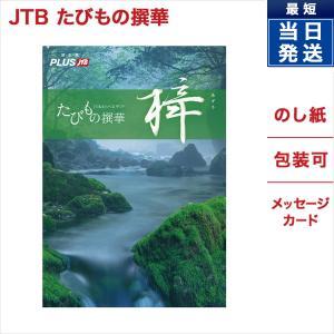 CONCENT JTB たびもの撰華 カタログギフト 梓(あずさ)