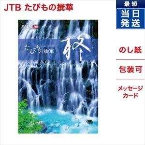 CONCENT JTB たびもの撰華 カタログギフト 柊(ひいらぎ)