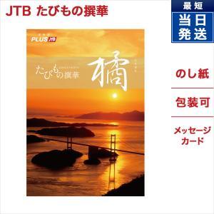 CONCENT JTB たびもの撰華 カタログギフト 橘(たちばな)