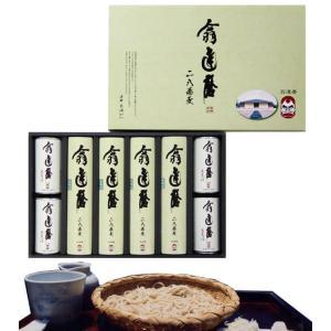 翁 達磨そば(蕎麦)そば・つゆセット(8食セット)   通常、1〜4日程度で発送