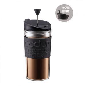 bodum ボダム TRAVEL PRESS トラベルプレス マグ用リッド付コーヒーメーカー (0.35L)|concent