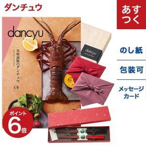 カタログギフト dancyu(ダンチュウ)グルメ CBコース+箸二膳(金ちらし)セット