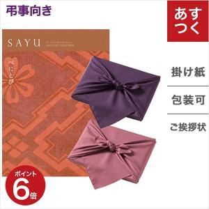 カタログギフト SAYU(サユウ) 紅鳶(べにとび) 【風呂敷包み】|concent
