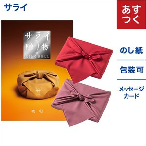 カタログギフト 風呂敷包み(3種類から選べます) サライの贈り物 〔琥珀(こはく)コース〕|concent