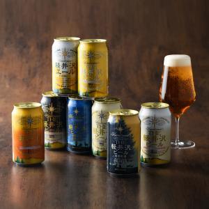 お中元 ビール ギフト THE軽井沢ビールセット飲み比べ 詰め合わせ セット 送料無料 内祝い お返...