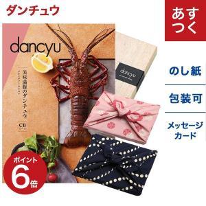 カタログギフト dancyu(ダンチュウ)グルメ (風呂敷包み) CBコース