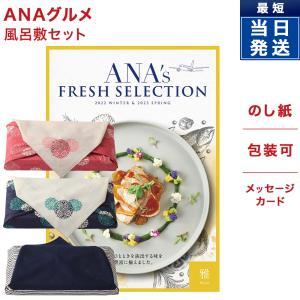 カタログギフト ANAフレッシュセレクション グルメ(風呂敷包み) 「雅」 Sコース  通常、当日から翌日内に、発送(出荷)|concent
