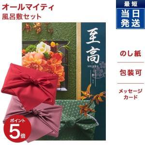 【風呂敷包み(2種類から選べます)】 至高(しこう) カタログギフト 桜(さくら)