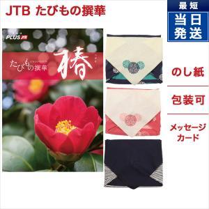 CONCENT 【風呂敷包み】JTB たびもの撰華 カタログギフト 椿(つばき)