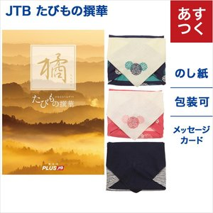 CONCENT 【風呂敷包み】JTB たびもの撰華 カタログギフト 橘(たちばな)