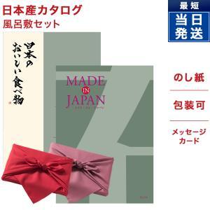 【風呂敷包み(2種類から選べます)】made in Japan(MJ14) with 日本のおいしい...