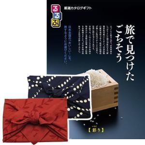 【風呂敷包み】るるぶ厳選カタログギフト 旅で見つけたごちそう (彩りコース)