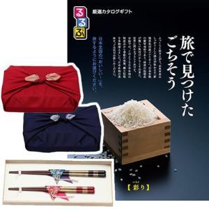 るるぶ厳選カタログギフト 旅で見つけたごちそう (彩りコース)+箸二膳(桜草)