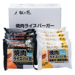 叙々苑 ライスバーガー 詰め合わせ 特製5個 チーズ5個 食べ物 ギフト セット 送料無料 焼肉 贈...