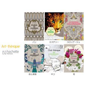 大人の塗り絵 ネコ/花 アートセラピー ぬり絵 ハードカバー 大人のためのぬりえ|conceptstore