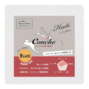 静岡のビーントゥーバーチョコレート専門店がこだわりの独自製法で作る、カカオ70%以上の無添加・無香料...