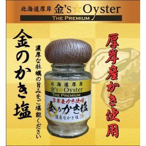 金のかき塩 金'S Oyster|conchiglie