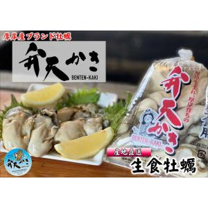 厚岸ブランド 弁天かき剥き身(300g)|conchiglie