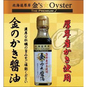 金のかき醤油 金'S Oyster|conchiglie